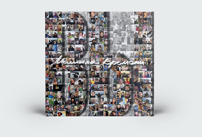 Обложка альбома «Вы»