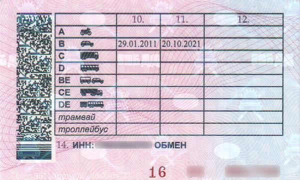 ГИБДД начнет выдавать новые водительские удостоверения в конце марта
