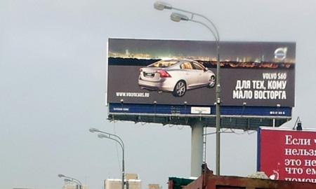 В Москву вернулись рекламные войны: Volvo атакует BMW