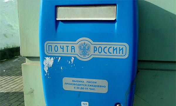 Почта лишит гаишников взяток