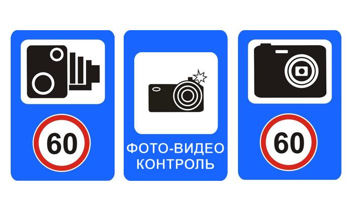 Новый дорожный знак предупредит о камерах видеофиксации