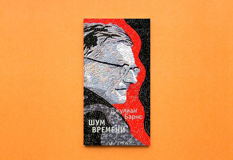 Обложка книги Джулиана Барнса «Шум времени»