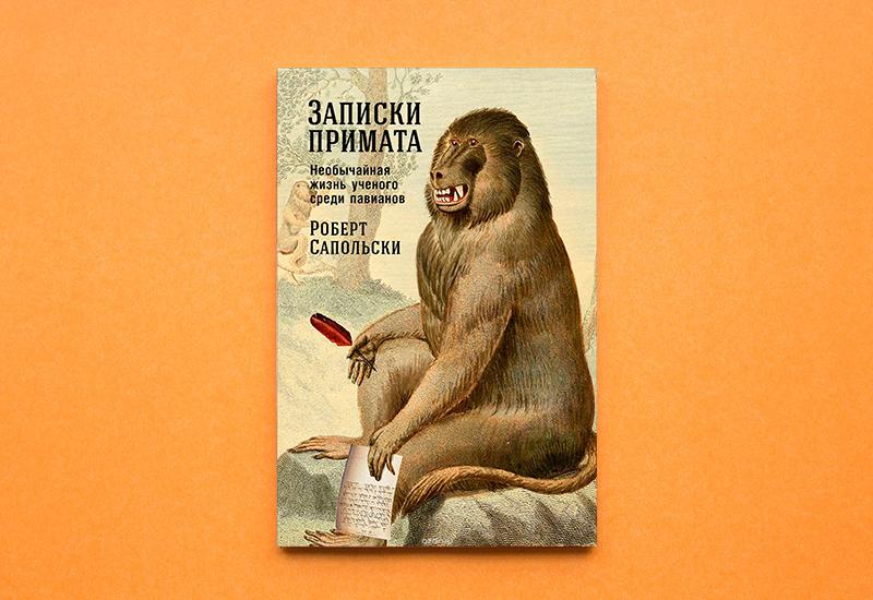 Обложка книги «Записки примата»