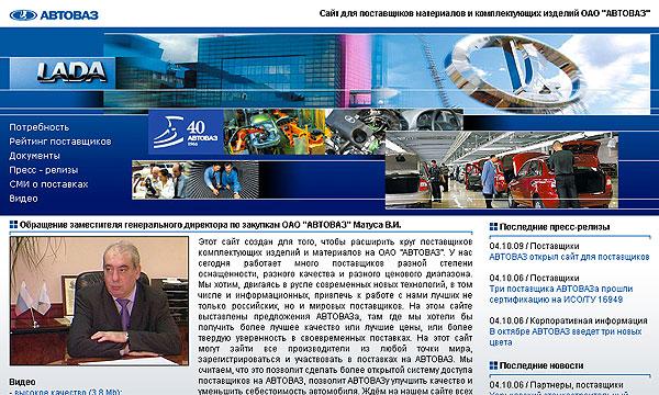 Открылся сайт для поставщиков АвтоВАЗа