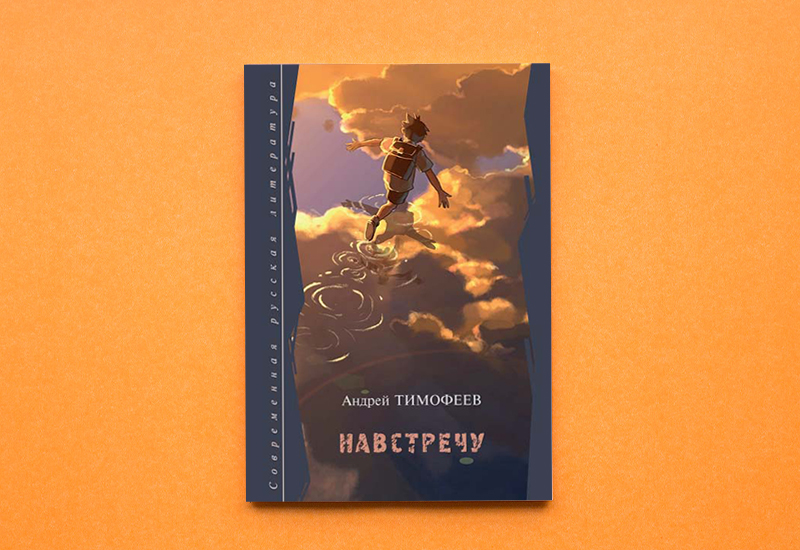 Фото: пресс-служба Редакционно-издательский дом «Российский писатель»