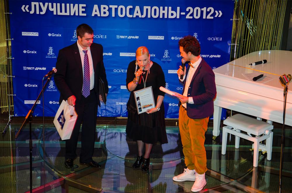 В Москве состоялось вручение премии «Лучшие автосалоны-2012»
