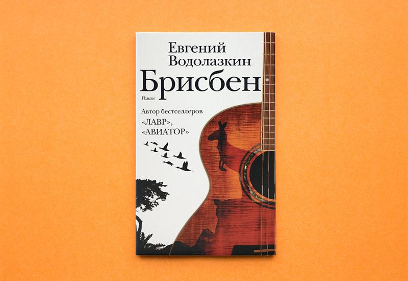 Обложка книги Евгения Водолазкина «Брисбен»