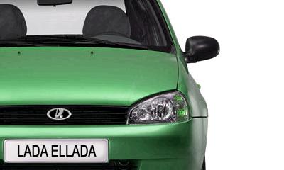 Сколько будет стоить Lada Ellada