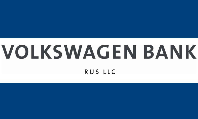 Российский банк Volkswagen получил лицензию Центробанка