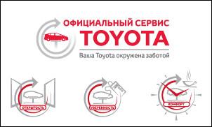 Toyota запускает в России новый бренд