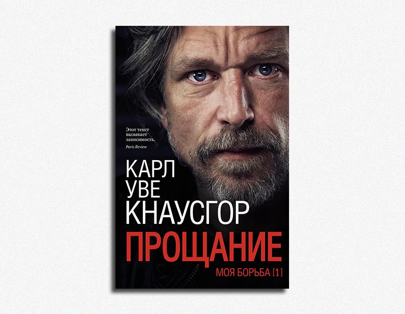 Карл Уве Кнаусгор, «Моя борьба»