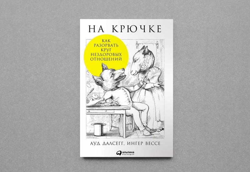 Обложка книги АудДалсегг и ИнгерВессе «На крючке»