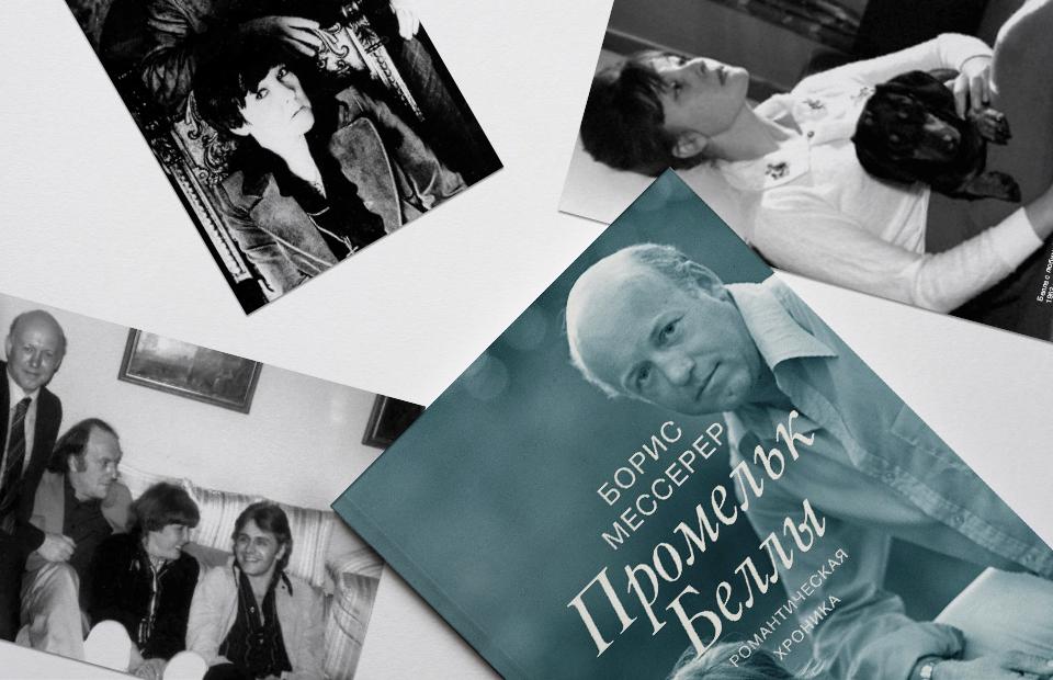 «Промельк Беллы»: отрывок из книги Бориса Мессерера