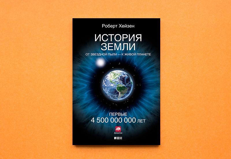 Издательство Альпина Нон-фикшн, 2015 г.