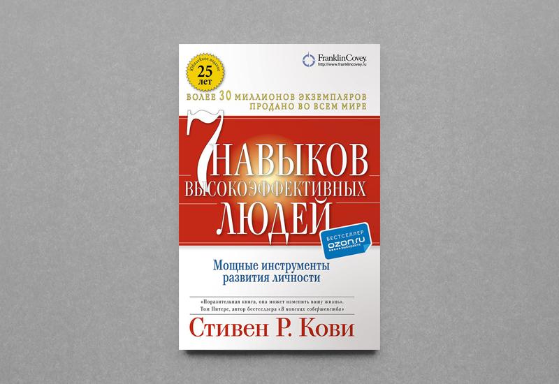 Обложка книги Стивена Кови «Семь навыков высокоэффективных людей»