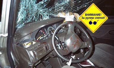 Два пьяных и один слепой водитель устроили ДТП