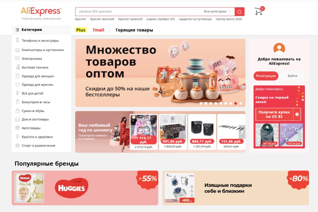 Главная страница сайта AliExpress Россия