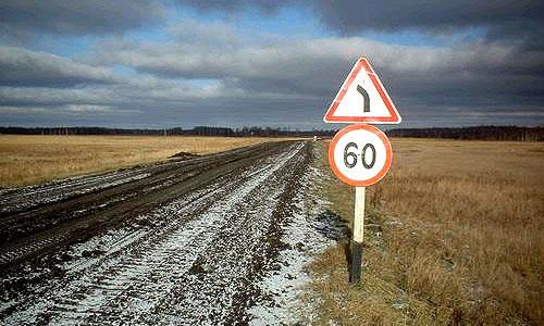 Российские дороги станут музеями