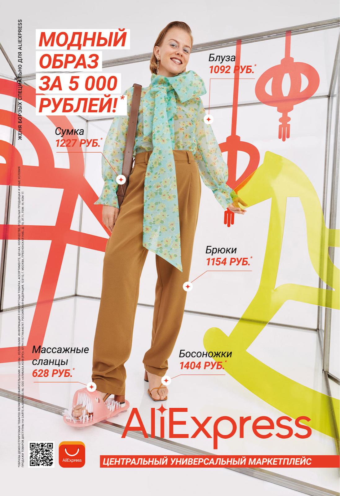 Кадр из рекламной кампании AliExpress Россия с участием Евгении Борзых