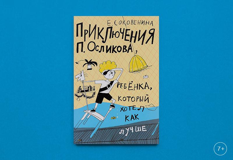 Художник иллюстраций Ольга Пташник