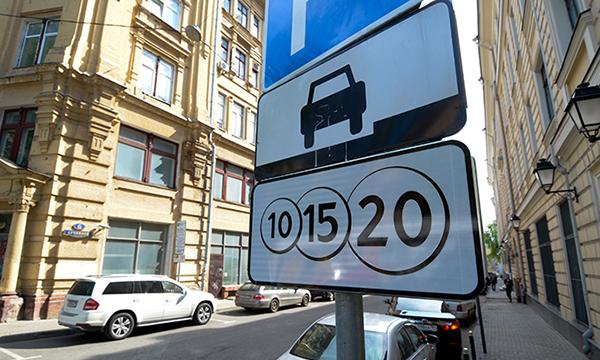 В Москве зону платной парковки расширят 26 декабря