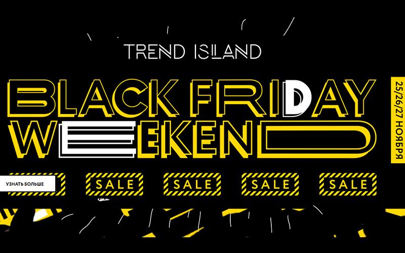 Фото: trend island