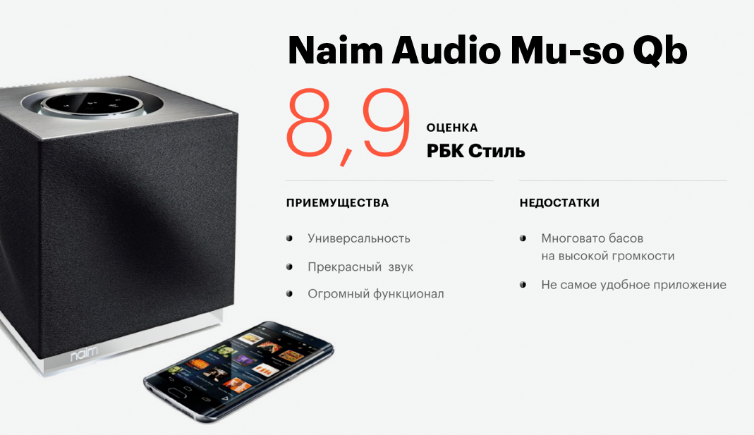 Фото: пресс-служба Naim Audio