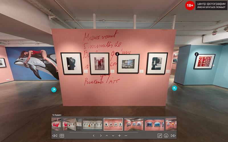 Онлайн-экспозиция Центра фотографии братьев Люмьер