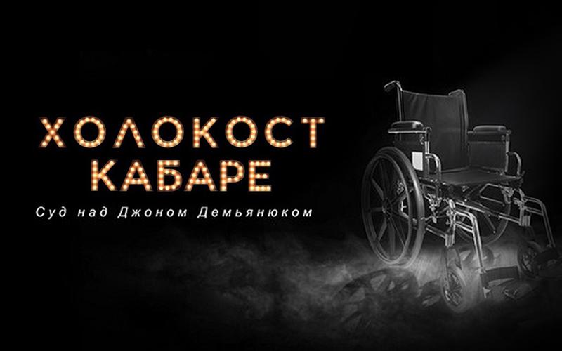 Афиша спектакля«Суд над Джоном Демьянюком. Холокост кабаре»