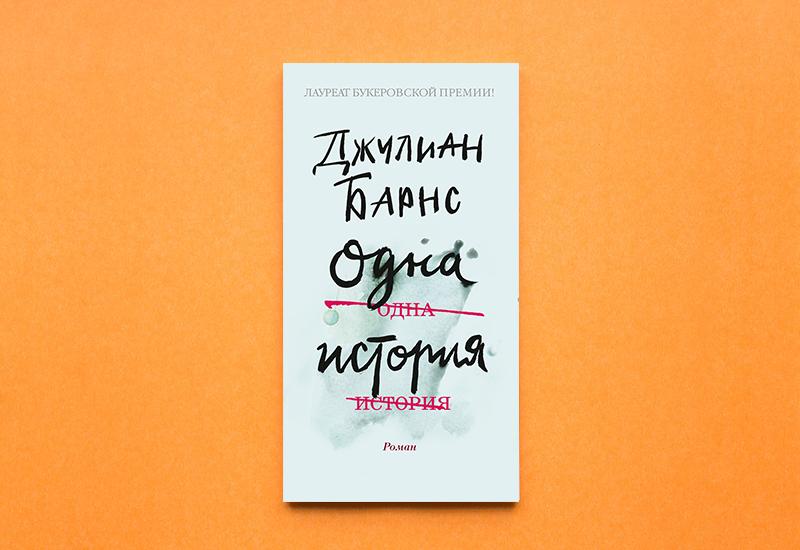 Обложка книги Джулиана Барнса «Одна история»