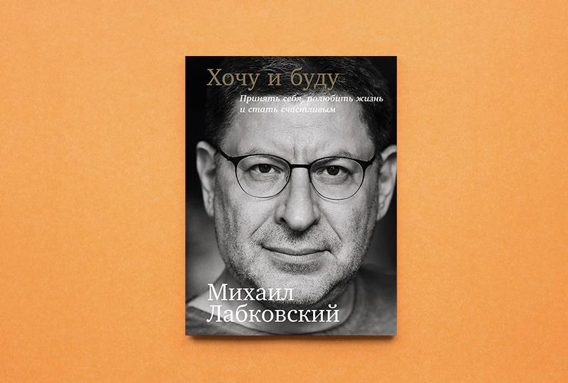 Обложка книги Михаила Лабковского«Хочу и буду»