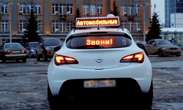 Депутаты хотят запретить рекламу в виде бегущей строки на автомобилях