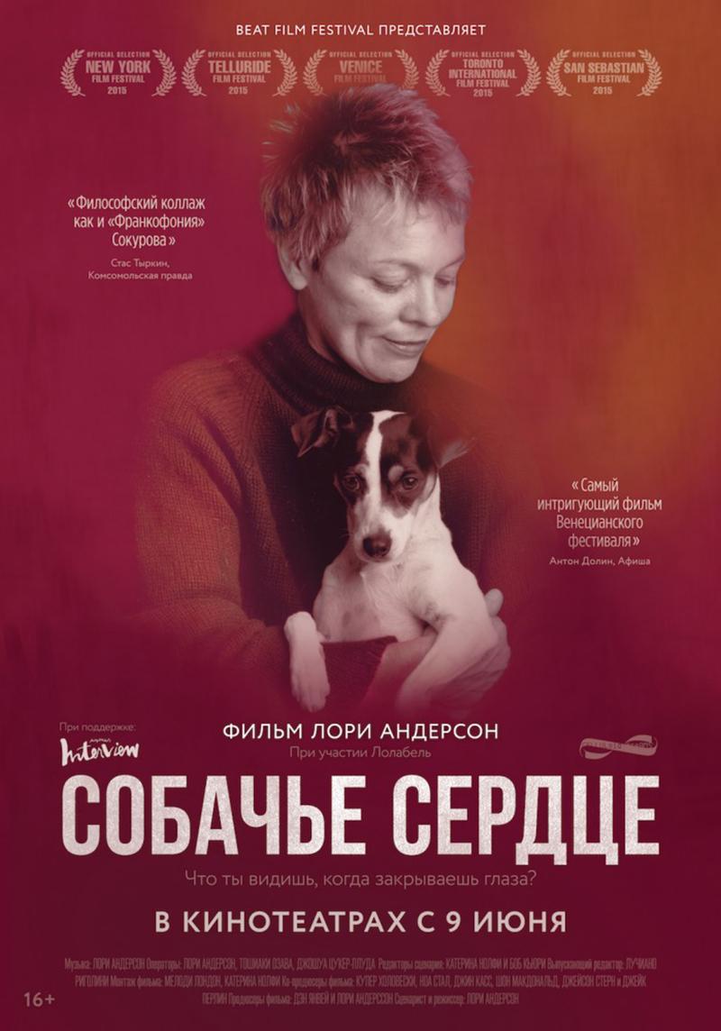 Афиша к фильму Лори Андерсон «Собачье сердце»