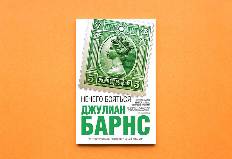 Обложка книги Джулиана Барнса «Нечего бояться»