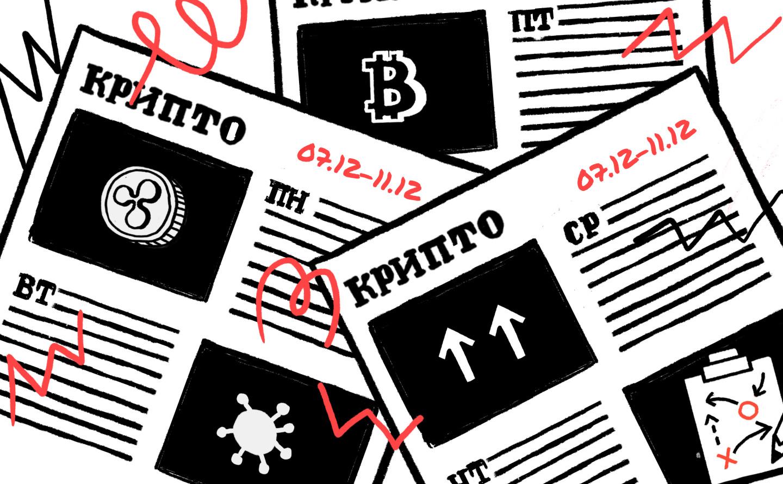Новый максимум биткоины и падения цены XRP на 99%.  Главные новости недели :: РБК.Крипто