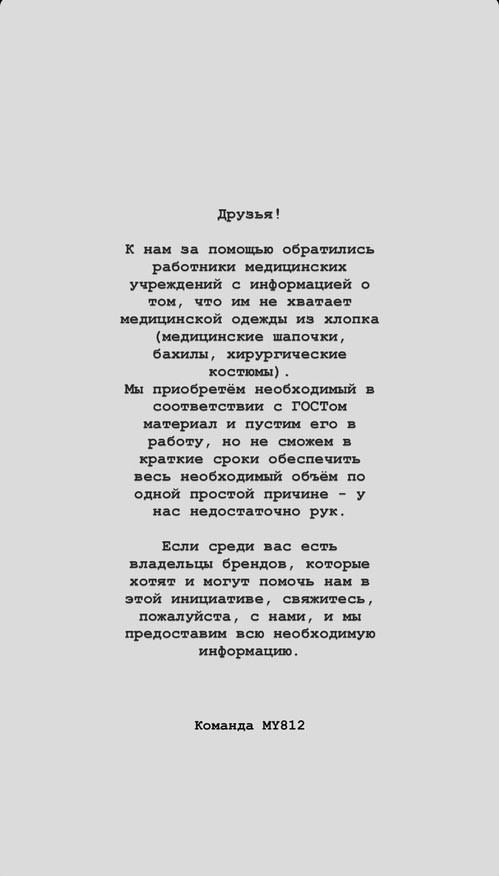 Фото: instagram.com/my8i2