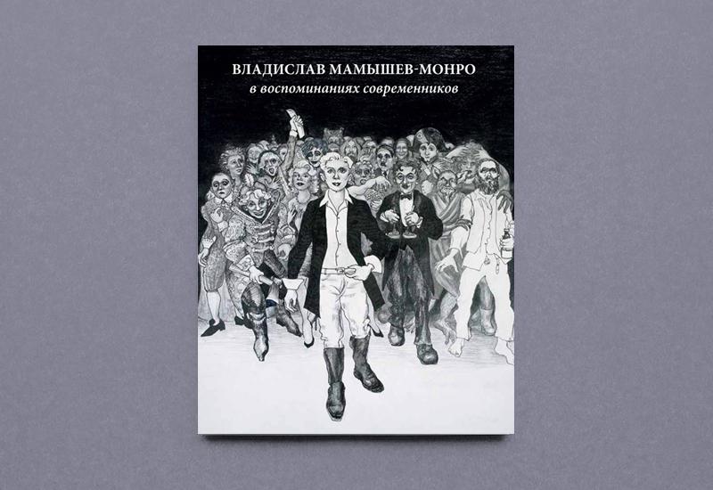 Обложка книги«Владислав Мамышев-Монро в воспоминаниях современников»