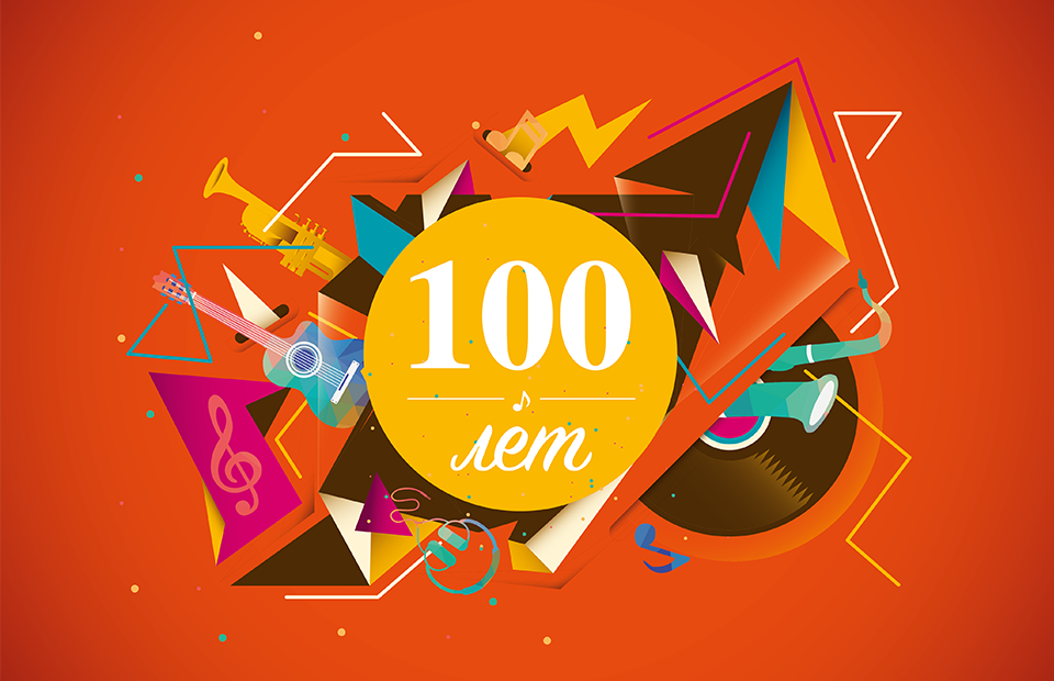 Музыка века: лучшие песни за последние 100 лет