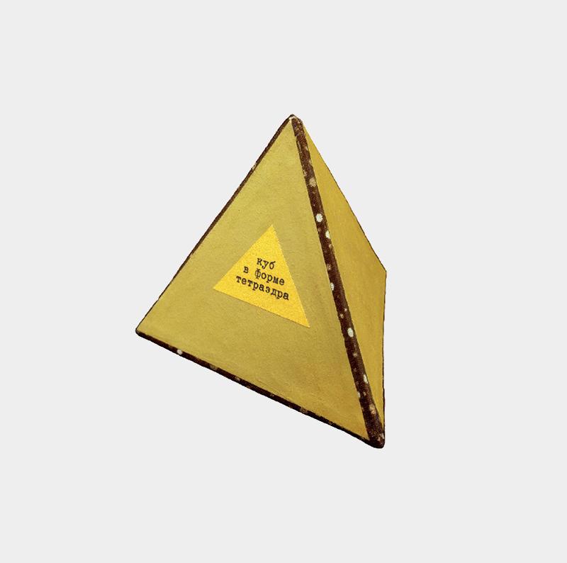 Римма Герловина,«Куб в форме тетраэдра»В процессе приобретения при поддержке Благотворительного фонда В.Потанина
