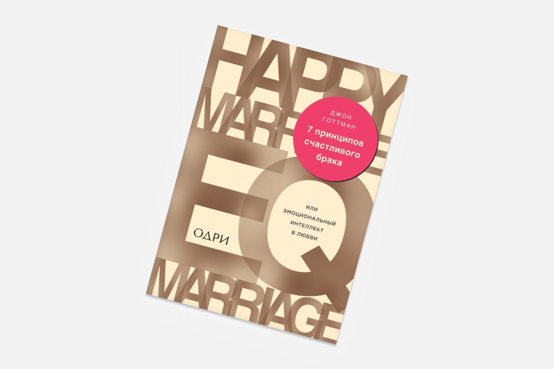 «7 принципов счастливого брака». Джон Готтман