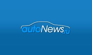 AutoNews.ru вошел в лидеры самых цитируемых автомобильных СМИ