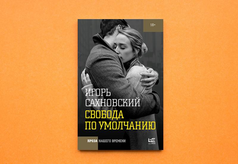 Игорь Сахновский «Свобода по умолчанию»