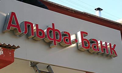 Альфа-банк согласился на реструктуризацию долгов ГАЗа