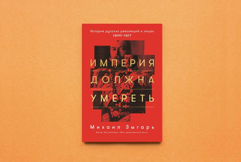 Обложка книги МихаилаЗыгаря«Империя должна умереть»