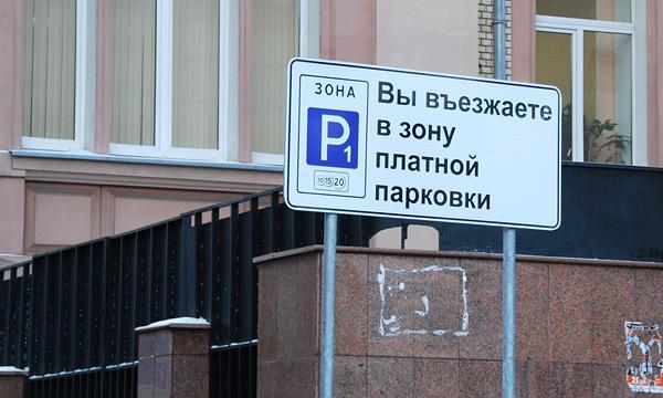 Парковка в центре Москвы может подорожать