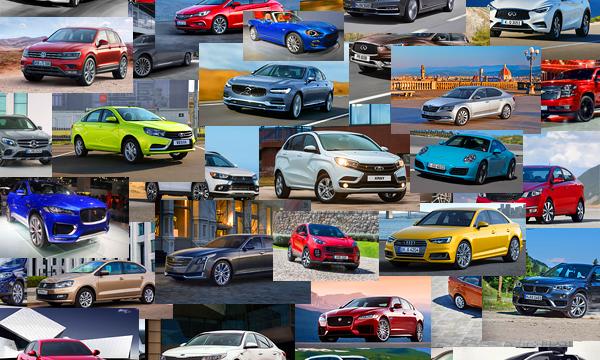 Лучший автомобиль 2015 года по версии читателей Autonews.ru