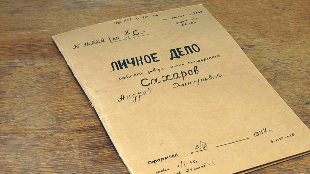 Кадр из фильма «Дело Сахарова»