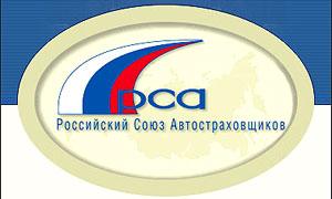 Российский союз автостраховщиков (РСА) заступится за автовладельцев-должников