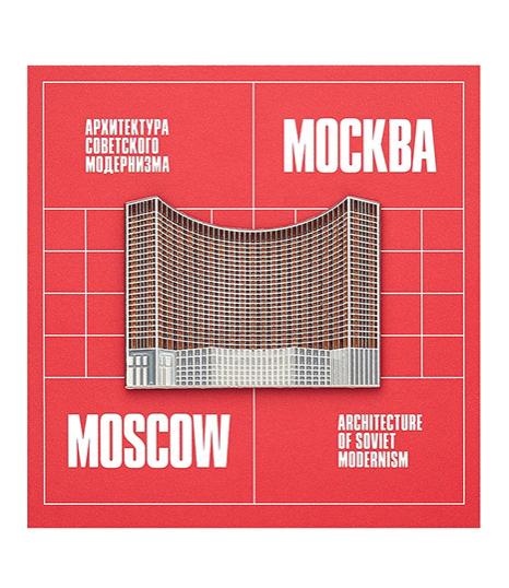 Значок Heart of Moscow в форме гостиницы «Космос», 350 руб. (heartofmoscow.ru)