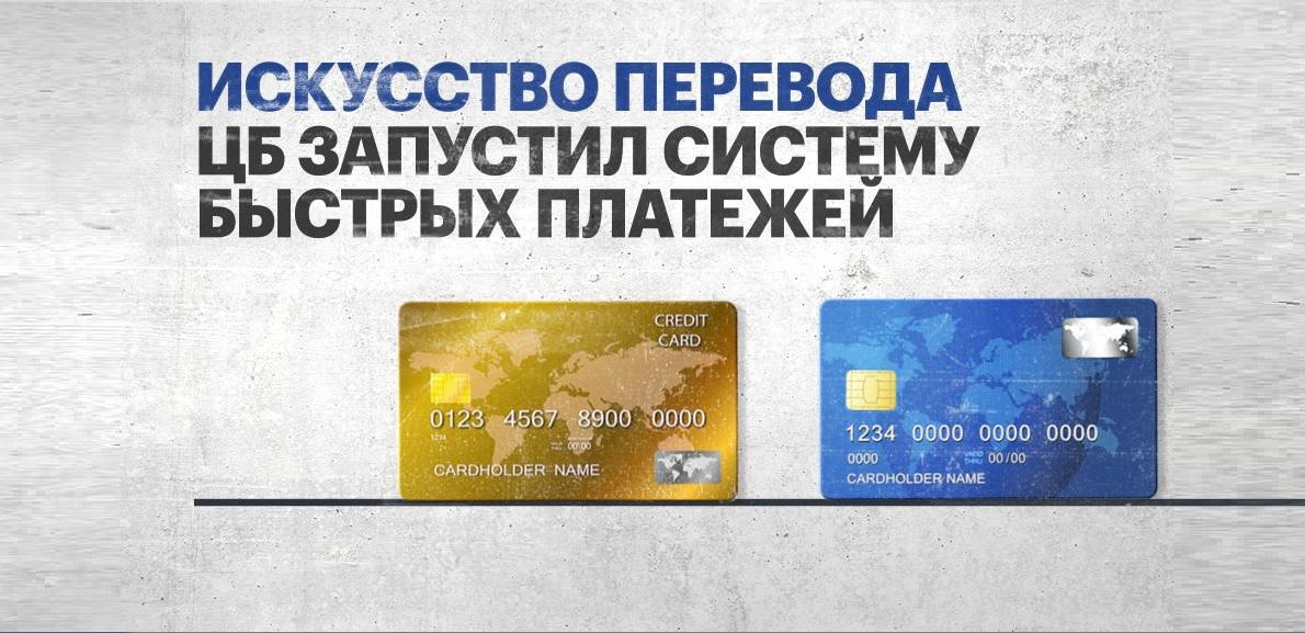 374ea9f8711e Деловой день - Система быстрых платежей от Центробанка    Телеканал РБК